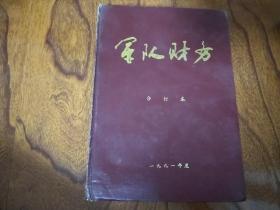 军队财务1991年1-12合订+财务结算中心专辑