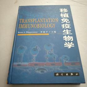 移植免疫生物学