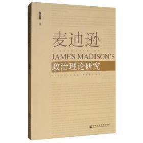 麦迪逊政治理论研究 张国栋 著 9787520144766