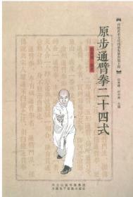 原步通臂拳二十四式(沧州武术第一辑)原版