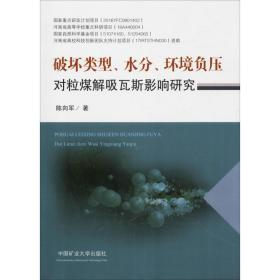 破坏类型、水分、环境负压对粒煤解吸瓦斯影响研究