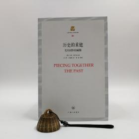 绝版| 历史的重建:考古材料的阐释——上海三联人文经典书库