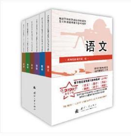 2020军考复习教材高中版(套装共6册)语文、数学、英语、政治、物理、化学 0K13g