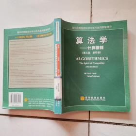 算法学:计算精髓:第三版 影印版:The spirit of computing:Third edition  /