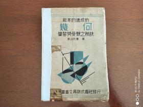 能率的速成的几何学习与受验之秘诀             渡边武重著   康德十二年21版(民国1945年)有版权印花贴标