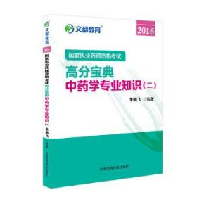 中药学专业知识(二) 朱鹏飞 9787506783736