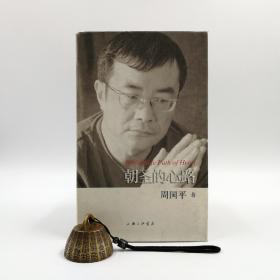 朝圣的心路(精装)(周国平散文系列)