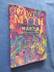 神话的力量:在诸神与英雄的世界中发现自我  182页书边有污迹
