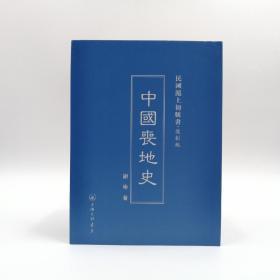 民国沪上初版书:中国丧地史(精装)