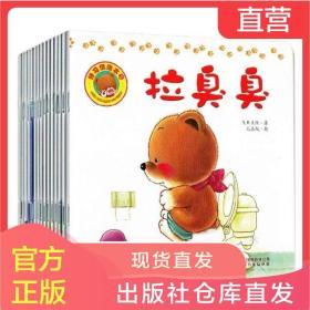 拉臭臭好习惯绘本全10册绘本0-3岁小熊宝宝绘本绘本故事书