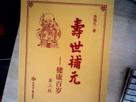 寿世补元 健康百岁( 第三版) 上中下 全三册