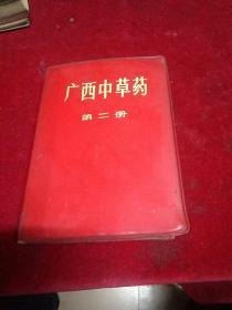 广西中草药 第二册