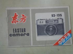 东方牌53-135照相机说明书(天津)