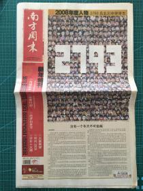 南方周末2009年1月1日 新年特刊