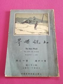 小说世界(第16卷第19期)250#