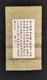 日本回流字画手绘书法镜片D2279