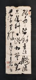 日本回流字画手绘书法软片D2280