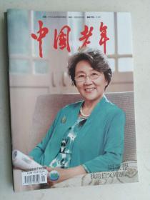 中国老年 2020年8月 下半月版