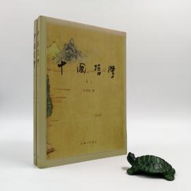 中国哲学(上下卷)