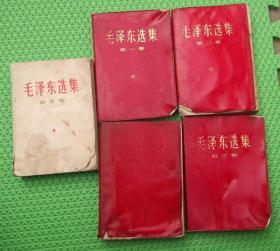 毛泽东选集/五卷全/1968年印刷/红塑面