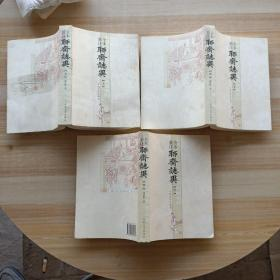 聊斋志异(全三册)
