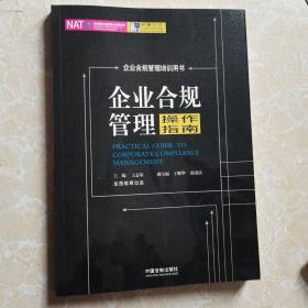 企业合规管理操作指南(2018龙图)