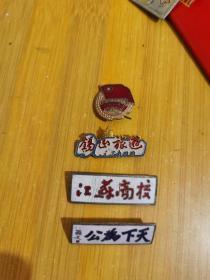 江苏高校 校徽 天下为公 徽章等合售