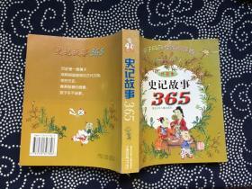 史记故事365:亲子问答专家点评版:珍藏本