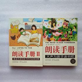 朗读手册:大声为孩子读书吧 朗读手册II:最适合读给孩子听的经典故事(2本书