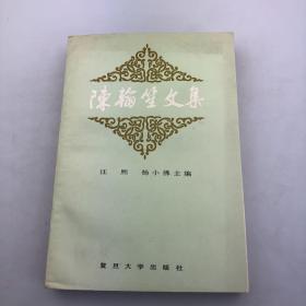 陈翰笙(社会学家 历史学家20世纪30年代中国农村经济研究会的创始人。)毛笔签名本;陈翰笙文集