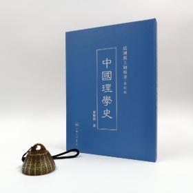 民国沪上初版书:中国理学史(精装)