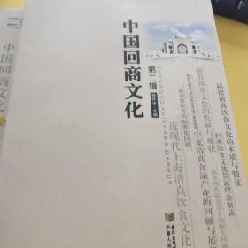 中国回商文化(第2辑)