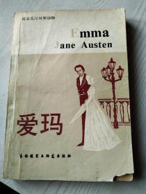 《爱玛》简易英汉对照读物 外语教学与研究出版社