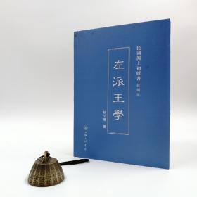 民国沪上初版书:左派王学(精装)