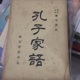 民国:原记书庄印,   《孔子家语》