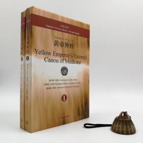 绝版| 黄帝外经(汉英对照 套装共2册)