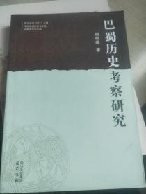 巴蜀历史考察研究       满百包邮