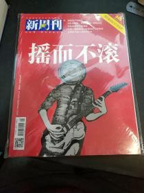 新周刊摇而不滚545期2019.8.15