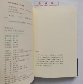 熟悉的陌生人 茅盾文学奖得主李洱茅奖后首部散文集 亲笔签名本钤印本 一版一印 精装 塑封