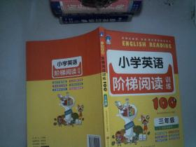 小学英语阶梯阅读训练100篇(三年级)