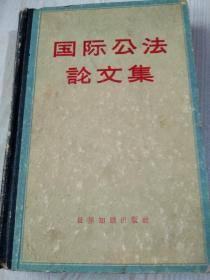 《国际公法论文集》国际关系学院国际法教研室编  1959年