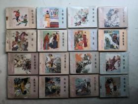 连环画杨家将一套21本套书售出不退