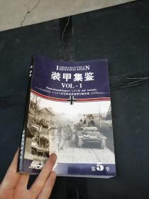 装甲集鉴VOL.1
