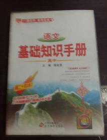 高中语文基础知识手册