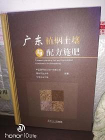 广东植烟土壤与配方施肥