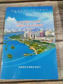 山西省城镇污水处理厂关键技术岗位培训教材(20218版)