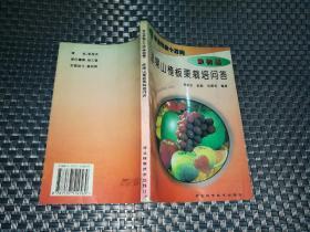 苹果山楂板栗栽培问答:果树篇《39739-30》