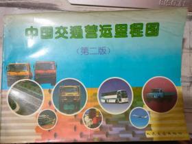 《中国交通营运历程图 (第二版)》