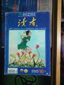 读者2005.16