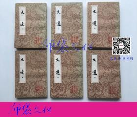 【布袋文化】文选 全六册 1986年初版平装 中国古典文学丛书